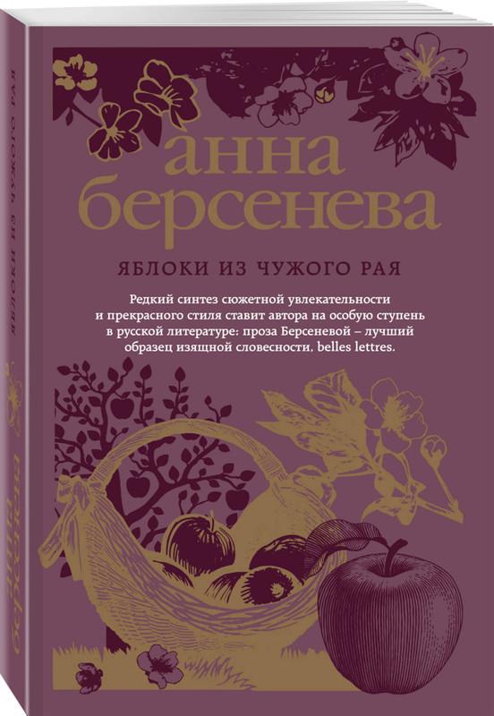 """Купить книгу """"Яблоки из чужого рая"""""""