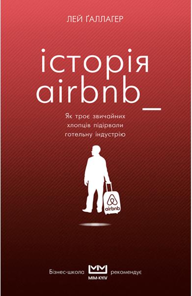 """Купить книгу """"Історія Airbnb: Як троє звичайних хлопців підірвали готельну індустрію"""""""