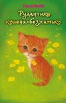 Руданчик — кошеня-безхатько