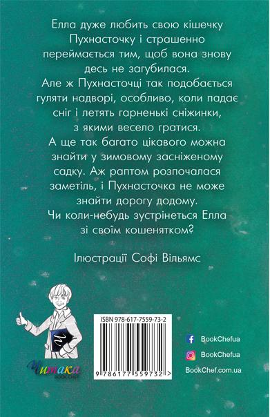 """Купить книгу """"Пухнасточка і жах у сніговому полоні"""""""