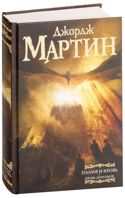 Пламя и кровь. Том 1. Кровь драконов - купить и читать книгу