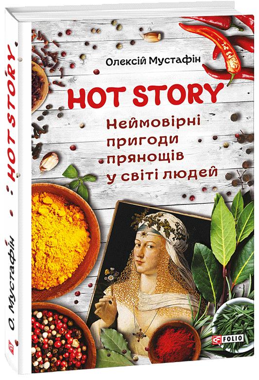 """Купить книгу """"Hot Story. Неймовірні пригоди прянощів у світі людей"""""""