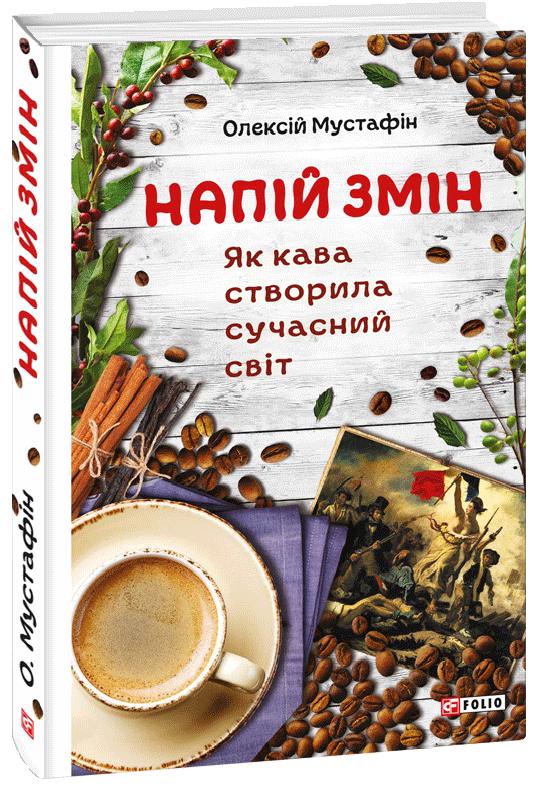 """Купить книгу """"Напій змін. Як кава створила сучасний світ"""""""