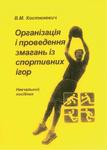 Організація і проведення змагань із спортивних ігор - купить и читать книгу