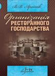 Організація ресторанного господарства. Навчальний посібник - купити і читати книгу