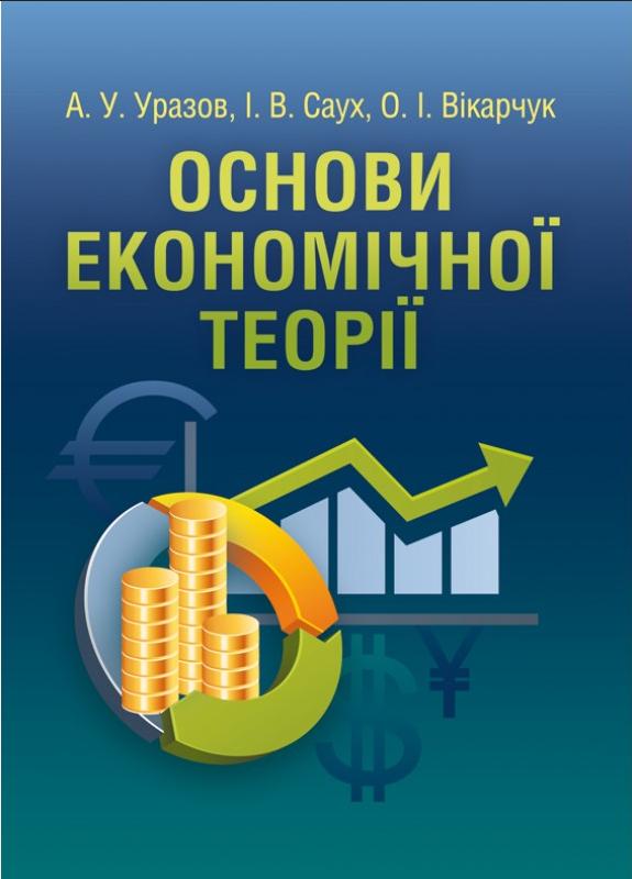 """Купить книгу """"Основи економічної теорії. Навчальний посібник"""""""