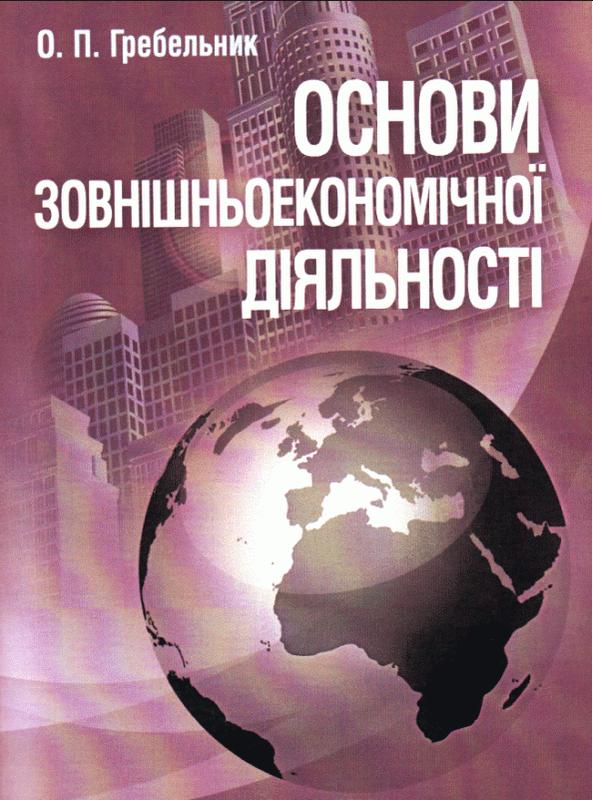 """Купить книгу """"Основи зовнішньоекономічної діяльності. Підручник"""""""
