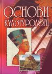 Основи культурології. Навчальний посібник