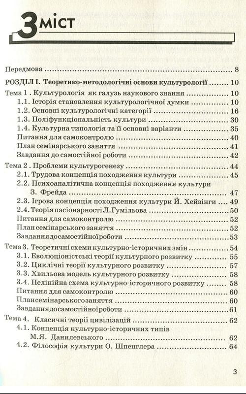 """Купить книгу """"Основи культурології. Навчальний посібник"""""""