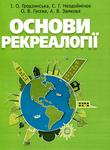 Основи рекреалогії (економіко-екологічний та маркетинговий аспект). Навчальний посібник