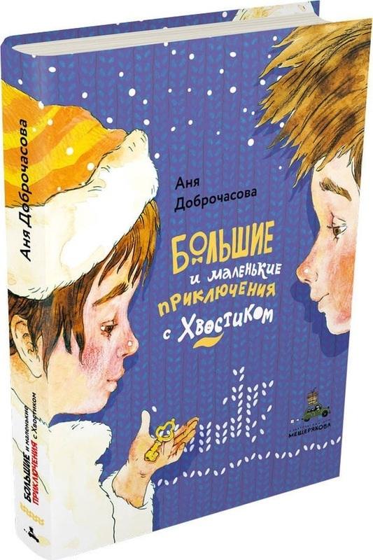 """Купить книгу """"Большие и маленькие приключения с Хвостиком"""""""