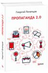 Пропаганда 2.0 - купить и читать книгу