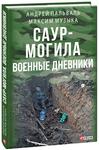 Саур-Могила. Военные дневники