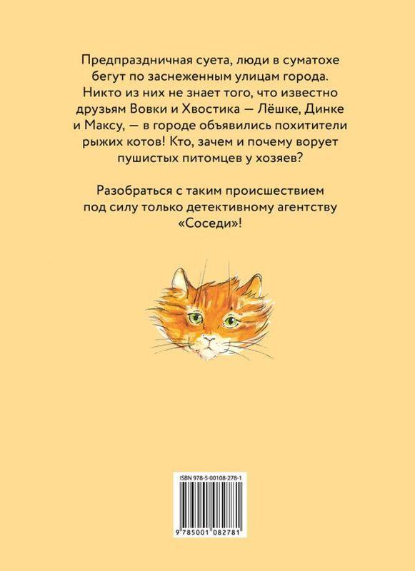 """Купить книгу """"Похитители котов"""""""