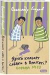 """Купить книгу """"Якого кольору собаки в Прип'яті. Справа №13"""""""