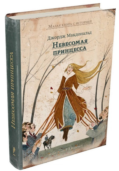 """Купить книгу """"Невесомая принцесса"""""""