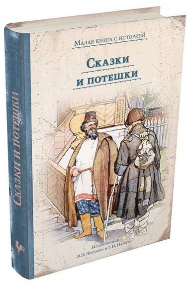 Сказки и потешки - купить и читать книгу