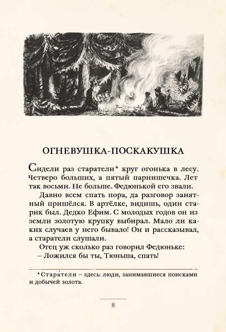 """Купить книгу """"Уральские сказы"""""""