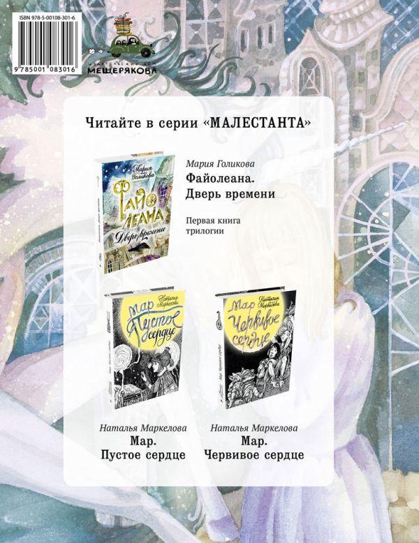 """Купить книгу """"Файолеана. Путешествие на """"Альбатросе"""""""""""