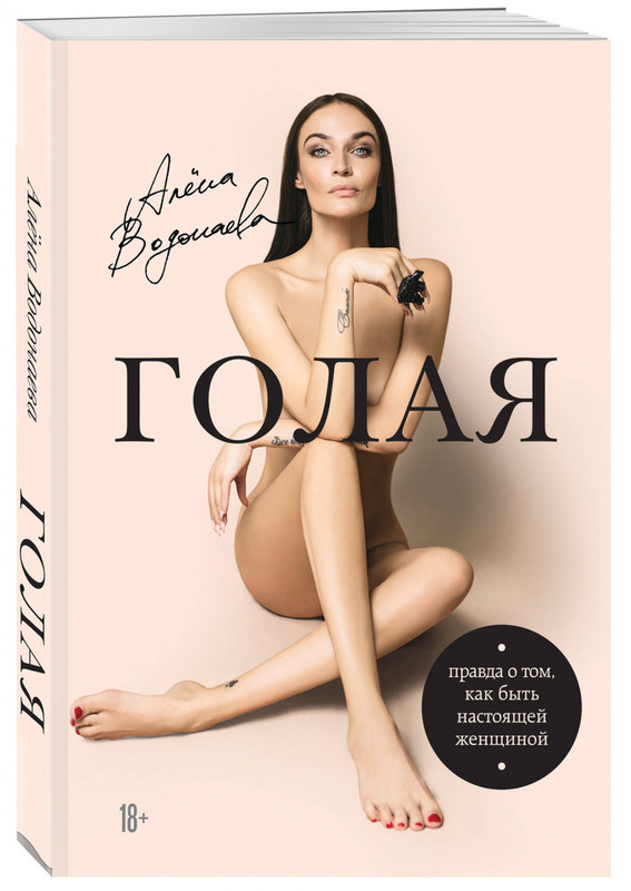 """Купить книгу """"Алена Водонаева. Голая (Правда о том, как быть настоящей женщиной)"""""""