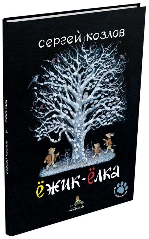"""Купить книгу """"Ёжик-Ёлка"""""""