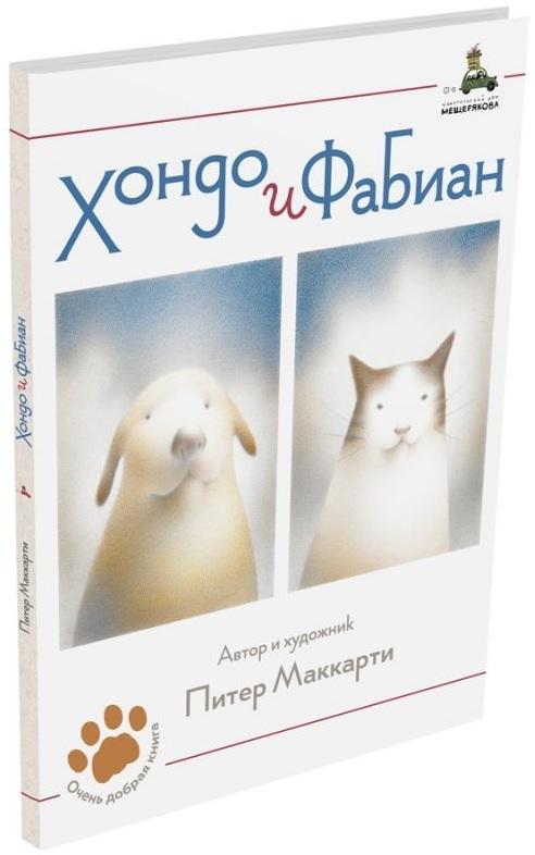"""Купить книгу """"Хондо и Фабиан"""""""