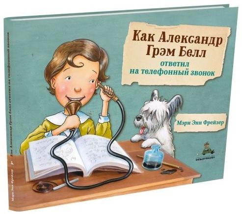 """Купить книгу """"Как Александр Грэм Белл ответил на телефонный звонок"""""""