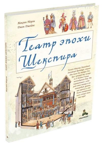 "Купить книгу ""Театр эпохи Шекспира"""