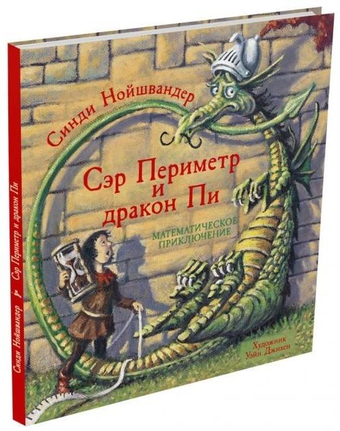 """Купить книгу """"Сэр Периметр и Дракон Пи"""""""