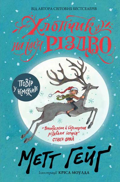 """Купить книгу """"Хлопчик на ім'я Різдво"""""""