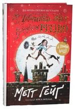 Дівчинка, яка врятувала Різдво - купить и читать книгу