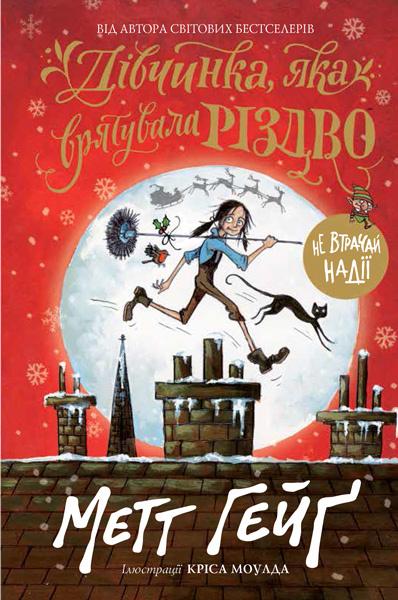 """Купить книгу """"Дівчинка, яка врятувала Різдво"""""""