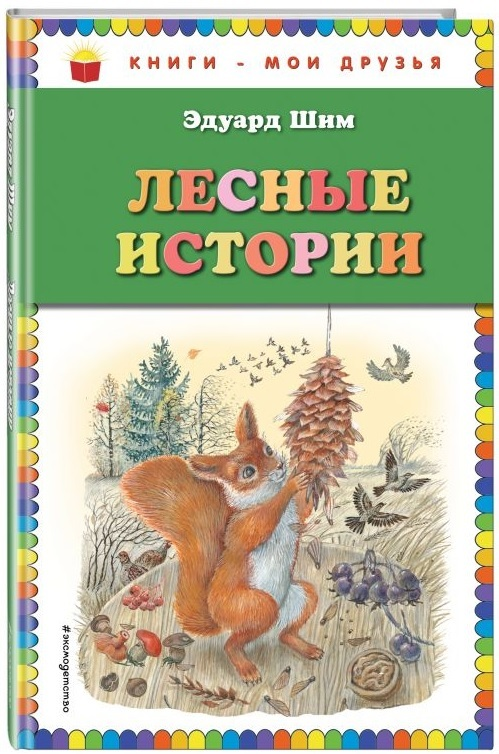 """Купить книгу """"Лесные истории"""""""