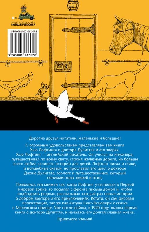 """Купить книгу """"История доктора Дулиттла"""""""