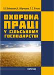 Охорона праці у сільському господарстві. Навчальний посібник - купити і читати книгу