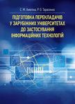 Підготовка перекладачів у зарубіжних університетах до застосування інформаційних технологій: монографія