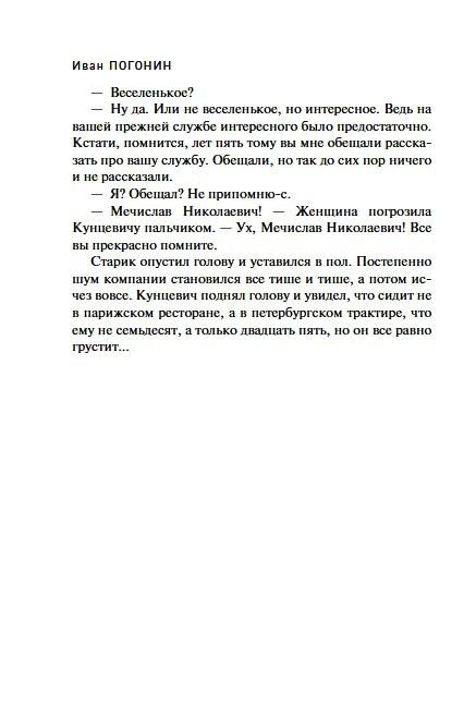 """Купить книгу """"Превышение полномочий"""""""