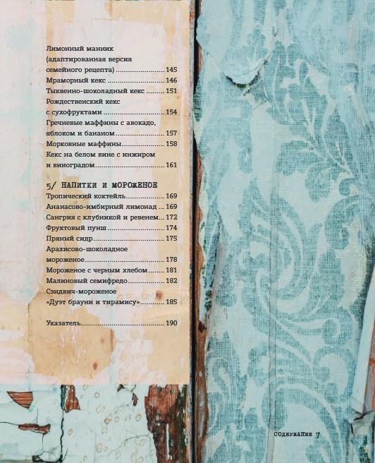 """Купить книгу """"Про любовь к десертам. Dolce vita"""""""