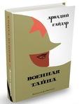 """Купить книгу """"Военная тайна"""""""