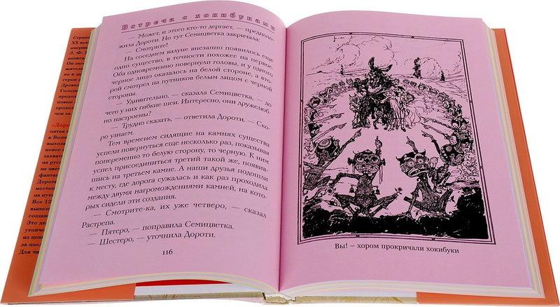 """Купить книгу """"Дорога в страну Оз. Книга 5"""""""