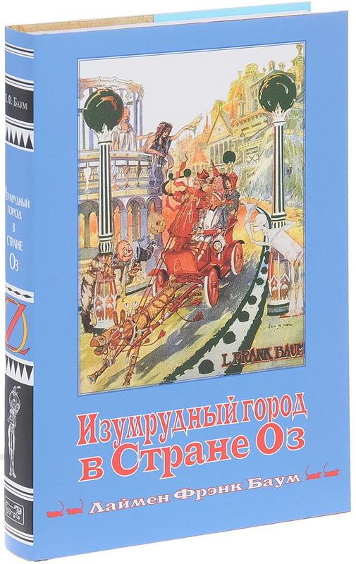 """Купить книгу """"Изумрудный город в стране Оз. Книга 6"""""""