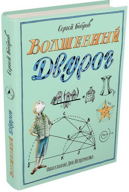 """Купить книгу """"Волшебный двурог. Книга 2. На поиски новых чудес"""""""