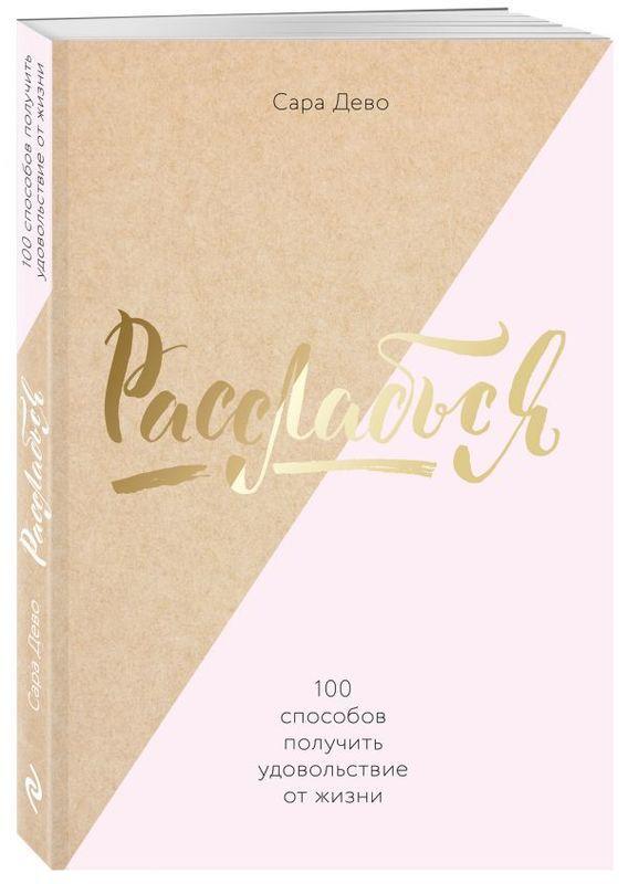 """Купить книгу """"Расслабься! 100 способов получить удовольствие от жизни"""""""