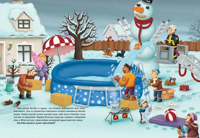"""Купить книгу """"Найбільший сніговик у світі"""""""