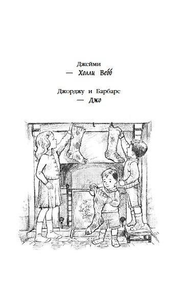 """Купить книгу """"Рождественские истории. Пёс по имени Шторм"""""""