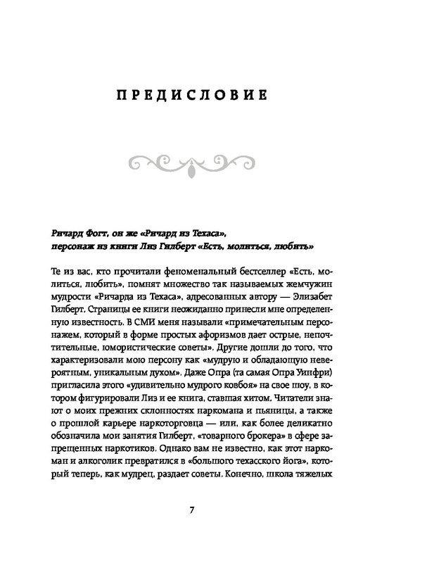 """Купить книгу """"Откровенные беседы с Садхгуру. О любви, предназначении и судьбе"""""""