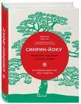 """Синрин-йоку: японское искусство """"лесных ванн"""". Как деревья дарят нам силу и радость"""