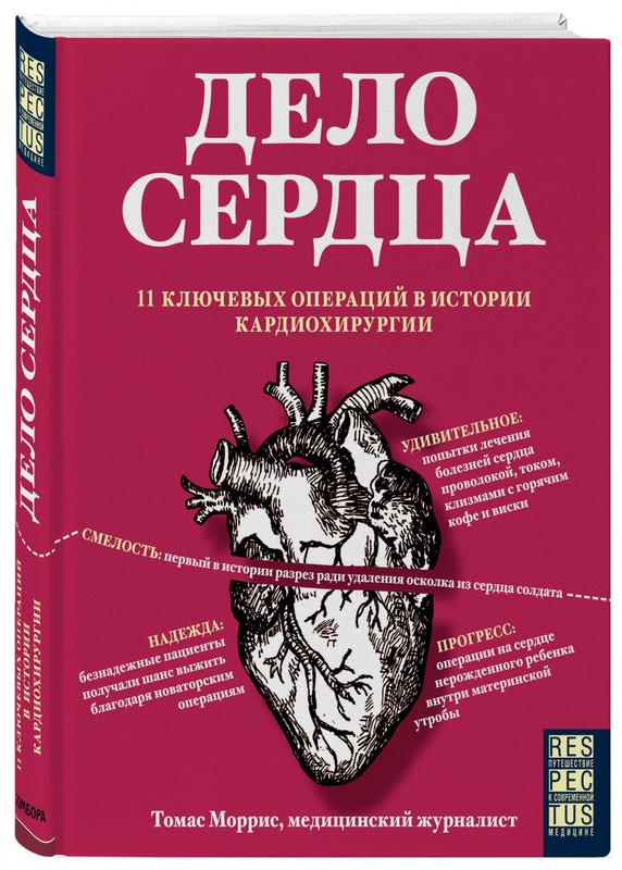 """Купить книгу """"Дело сердца. 11 ключевых операций в истории кардиохирургии"""""""