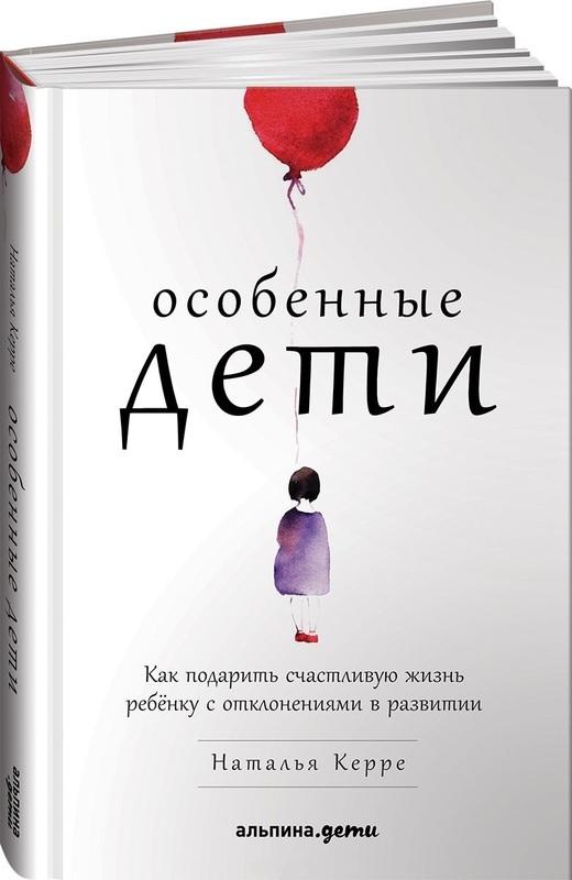 """Купить книгу """"Особенные дети. Как подарить счастливую жизнь ребенку с отклонениями в развитии"""""""