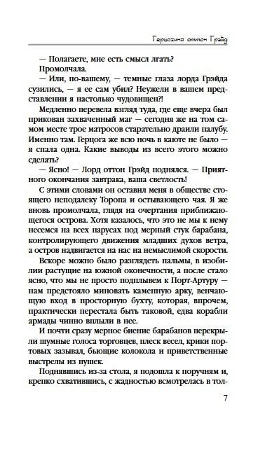 "Купить книгу ""Тайна проклятого герцога. Герцогиня оттон Грэйд"""